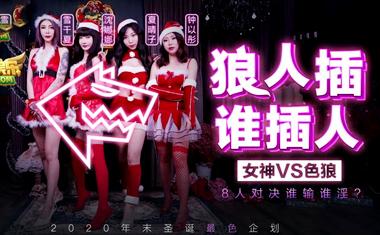 国产AV:圣诞性爱大派对,多人巅峰刺激对决到底谁输谁淫呢-角色扮演海报8x
